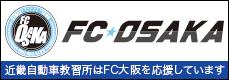 近畿自動車教習所はFC大阪を応援しています